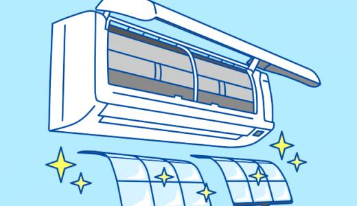 綺麗にエアコンを掃除できる道具3選!カビ臭さでお困りの方は必見