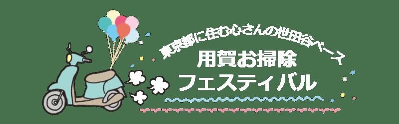 東京都に住む心さんの世田谷ベース|用賀お掃除フェスティバル